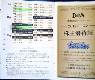 DeNA株主優待.jpg