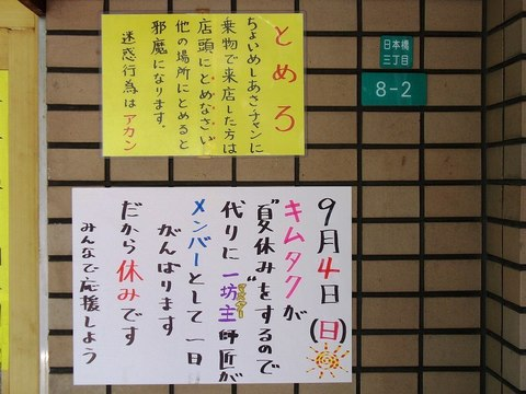 あさチャン張り紙.jpg