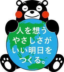 くまモンイラスト1.jpg