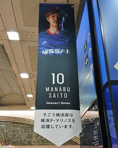 そごう横浜マリノス.jpg