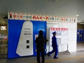 ゆいレール那覇空港駅.jpg