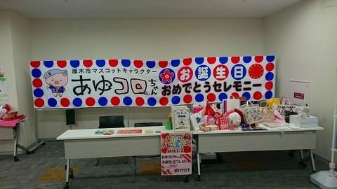 アニューあゆコロちゃんBDセレモニー (59).jpg