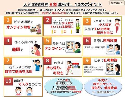 コロナウイルス対策10.jpg