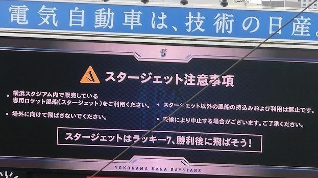 スタージェット風船注意事項.jpg