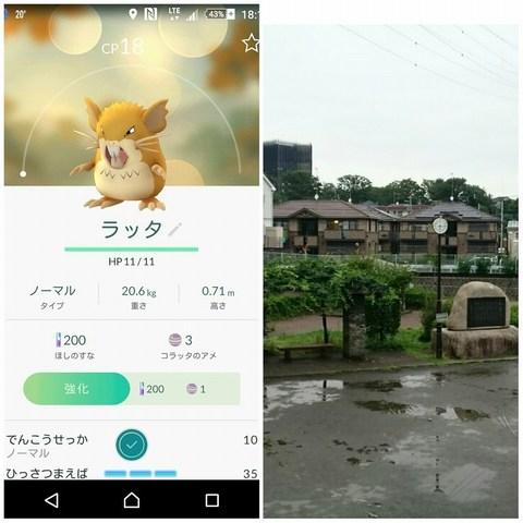 ポケモンGo_20160722 (3).jpg