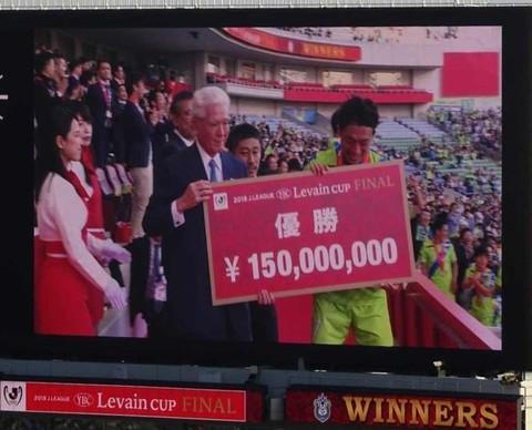 ルヴァン杯優勝賞金1億5千万.jpg