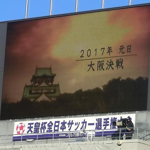天皇杯決勝は大阪.jpg