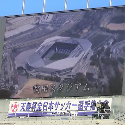 天皇杯決勝は大阪2.jpg