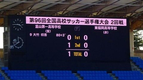 富山第一1-0東福岡.jpg