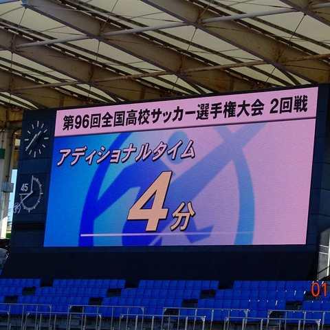後半AT4分(桐蔭学園vs一条).jpg