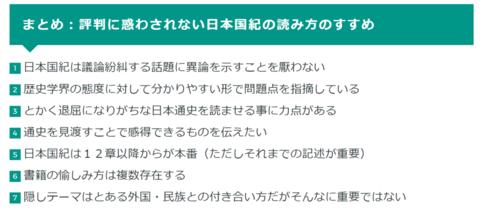 日本国紀書評1.PNG