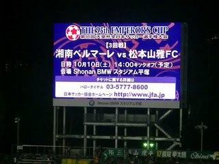 次の天皇杯3回戦は松本山雅と.jpg