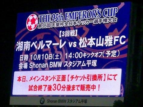 次の試合は天皇杯(対松本山雅・10ー10).jpg