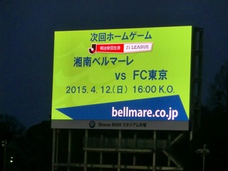 次回ホームゲームはFC東京戦(4-12).jpg