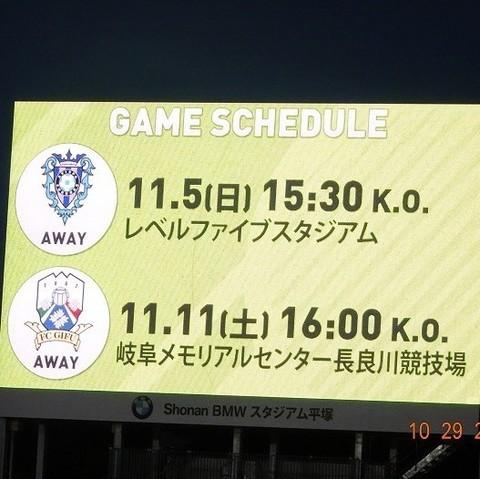 残り試合11-5&11.jpg