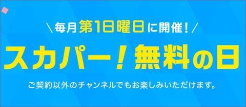 毎月第1日曜日はスカパー!無料.JPG
