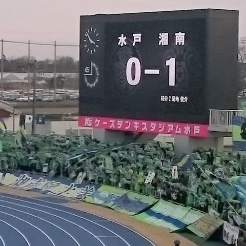 水戸0−1湘南.jpg