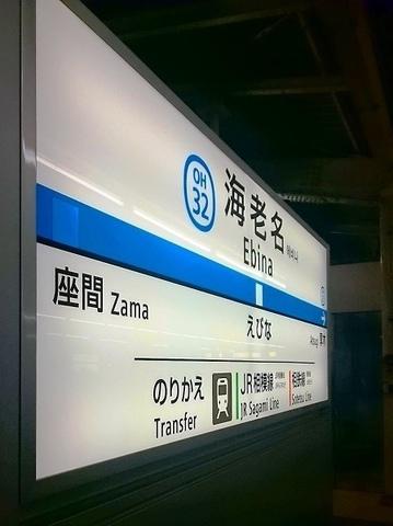 海老名駅2.jpg