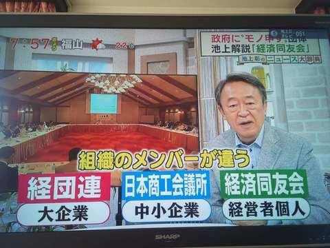 経団連、日本商工会議所、経済同友会違い.jpg