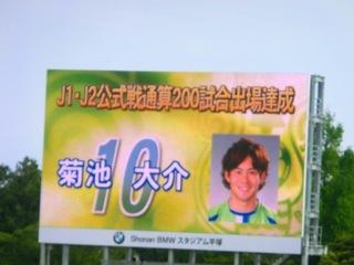菊池大介J1&J2通算200試合.jpg