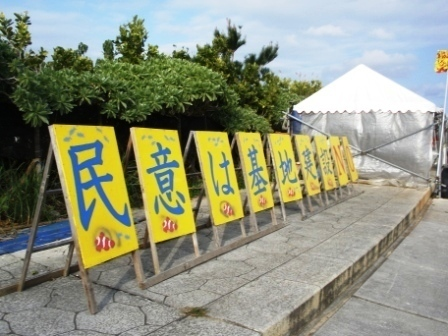 辺野古2.jpg