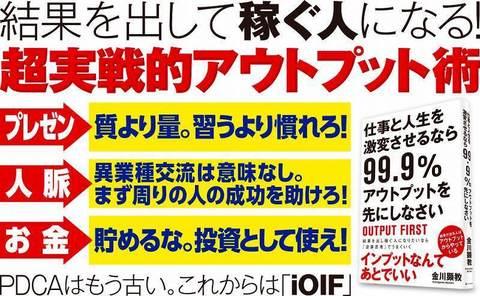 金川顕教アウトプット__.jpg