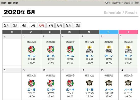 阪神2020開幕前6月練習試合日程スクショ.JPG