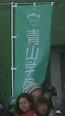 青山学院幟.jpg