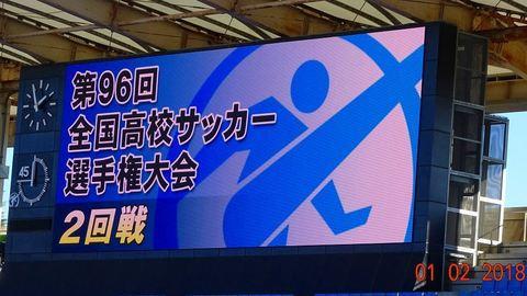 高校サッカー2回戦.jpg