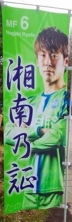 6湘南乃証(永木)Blogver.jpg