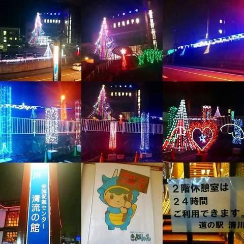IMG_20151214_清川村役場クリスマスイルミ.jpg