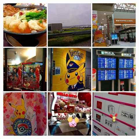IMG_2018-03-21-成田空港第2-COLLAGE.jpg