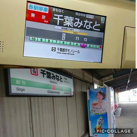 JPEG_20180321_JR千葉みなと駅.jpg