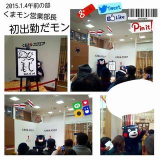 PhotoGrid_20150104_くまモン部長初出勤Resized.jpg