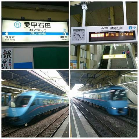 PhotoGrid_20160503愛甲石田駅.jpg