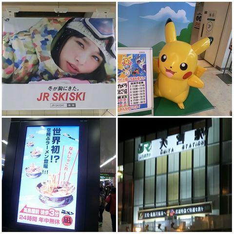 PhotoGrid_20161224大宮駅.jpg