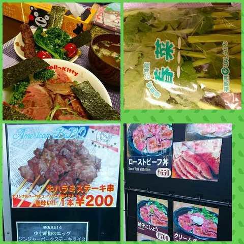 PhotoGrid_ローストビーフ丼、牛串、春菜お持ち帰り.jpg