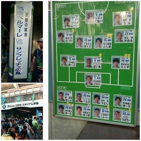 PhotoGrid_Jリーグ(湘南1−2広島) (2).jpg