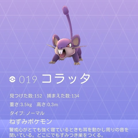 Screenshot_2016-09-06-コラッタ.jpg