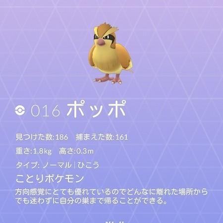 Screenshot_2016-09-06-ポッポ.jpg