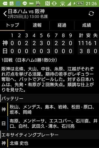 Screenshot_2017-02-25-21-26-08.jpg
