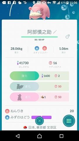 Screenshot_20170814-110639.jpg